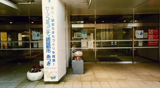 今年も市役所からあゆころちゃんの銅像が消える!!