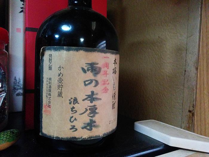 浪先生のボトル