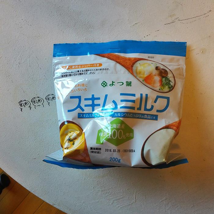 よつ葉のスキムミルクは、おいしくできる