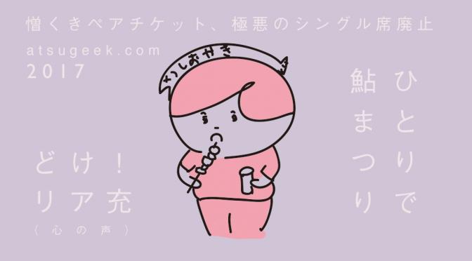 第71回あつぎ鮎まつり花火大会(2017年8月5日土曜)