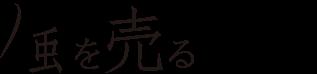 kaze-logo-yoko