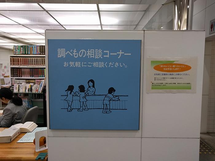 厚木図書館調べ物コーナー