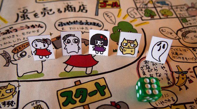 子どもだけにおたのしみすごろくセットをあげるお店@厚木市緑のまつり