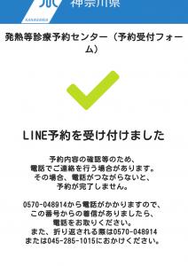 LINE公式アカウント「新型コロナ対策パーソナルサポート」の画面